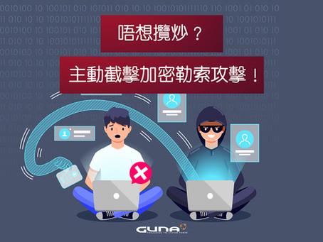 唔想攬炒你的客戶個人資料?主動截擊加密勒索攻擊