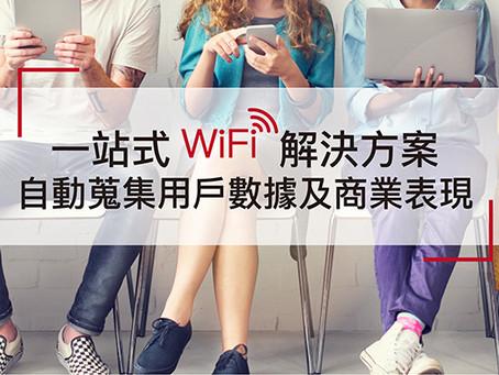 訪客Wi-Fi服務 2.0來了?|營銷寄生族