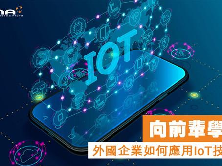 向前輩學習,外國企業如何應用IoT技術?