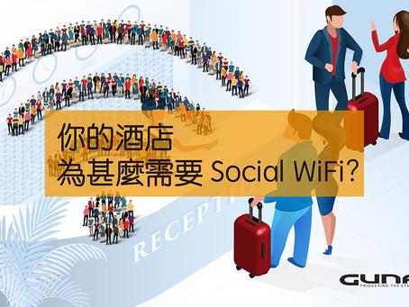你的酒店為甚麼需要 Social WiFi?