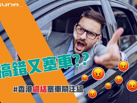 HongKoner 之日常:返工塞車時間夠去一轉台灣