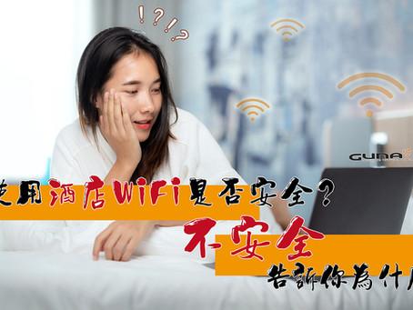 使用酒店WiFi是否安全?不安全,告訴你為什麼。