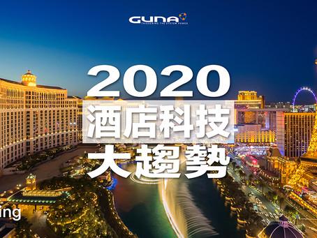 2020年酒店科技大趨勢 - Round 1
