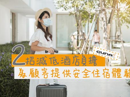 輕鬆減低酒店負擔   為顧客提供安全住宿體驗