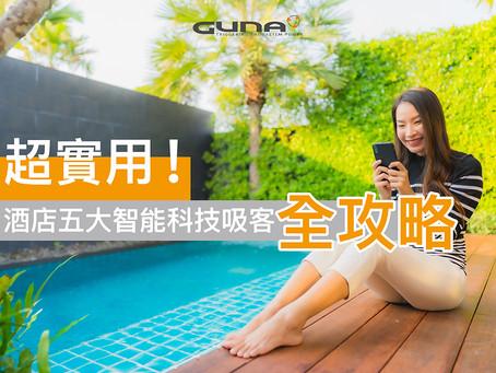 超實用!酒店如何透過智能科技吸引更多客人?就靠這五大收益管理策略!
