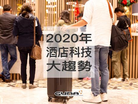 2020年酒店科技大趨勢 - Round 4
