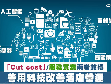 「Cut cost」/服務質素兩者兼得,善用科技改善酒店營運