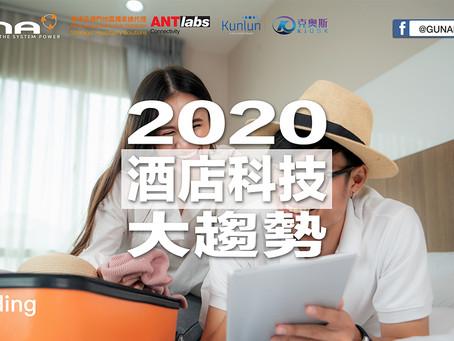 2020年酒店科技大趨勢 - Round 2