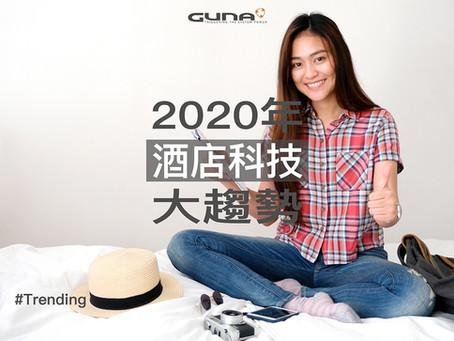 2020年酒店科技大趨勢 - Round 3