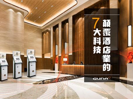 顛覆酒店業的7大科技解決方案