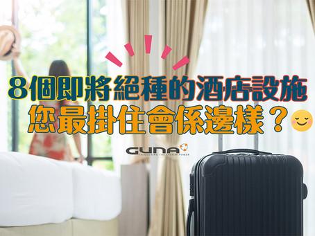 呢8 種酒店設施可能早已絕迹江湖?