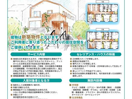 「内覧会のお知らせ」 障がい者向けグループホーム・セレリアンス・ハウス町田鶴川