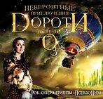 Рок-опера группы Pseudonym ПсевдоНим. Невероятные приключения Дороти в стране Оз