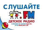 """Радио """"Детское Радио"""" Создание аудиоспектаклей: """"Растяпкин"""", """"Пираты Кошмарского Моря"""" и др."""