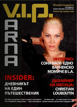 V.I.P. Varna Cover