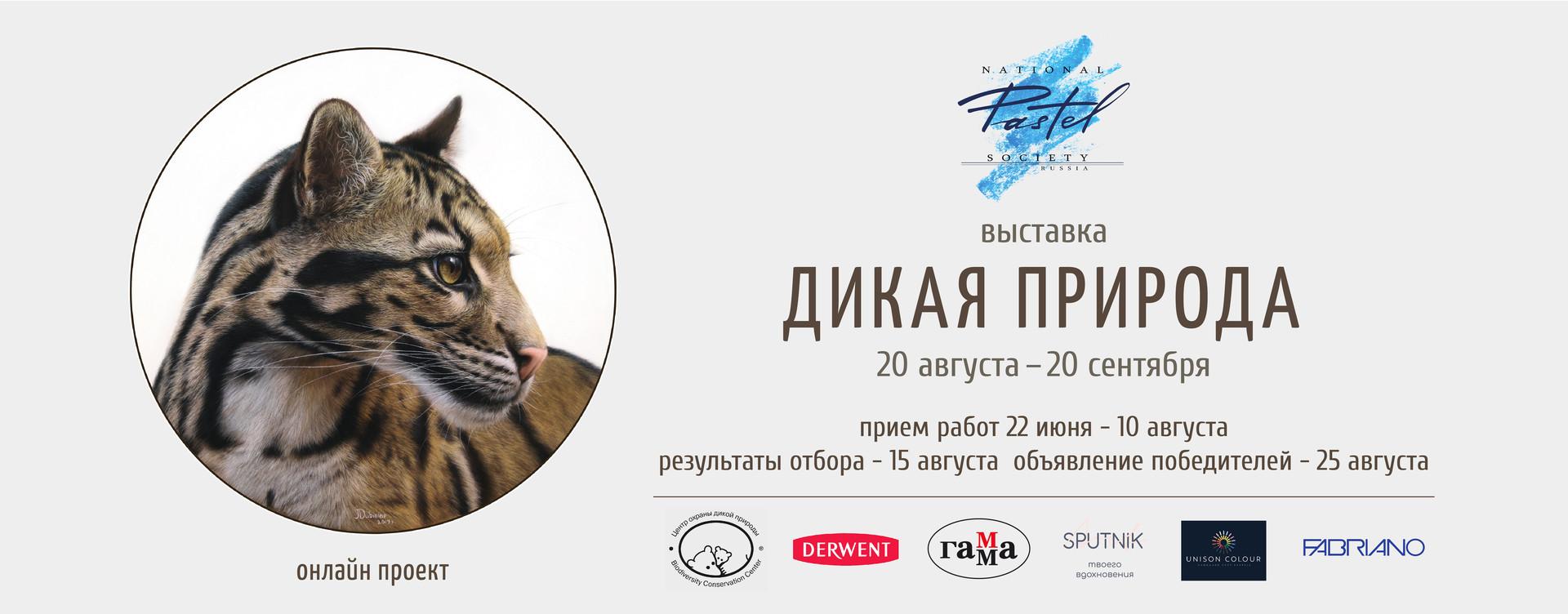 4-я выставка НСП - Дикая природа