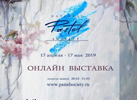 17.04 - 17.05  Первая онлайн выставка Национального Союза Пастелистов России