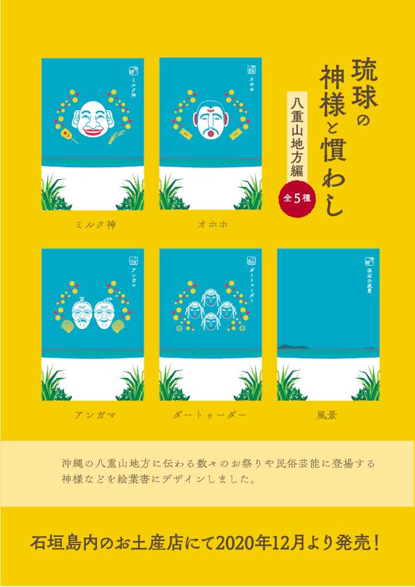 POP_A4_発売.png
