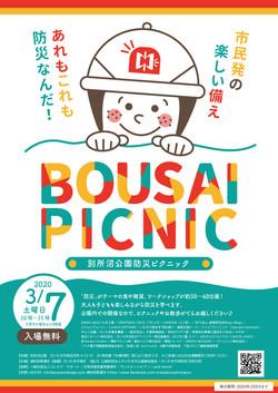 bousaipicnic2020