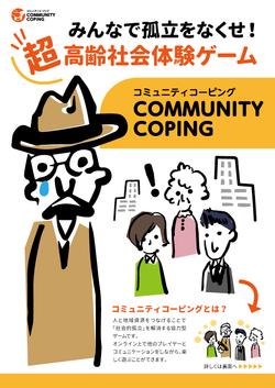 コミュニティコーピングチラシ