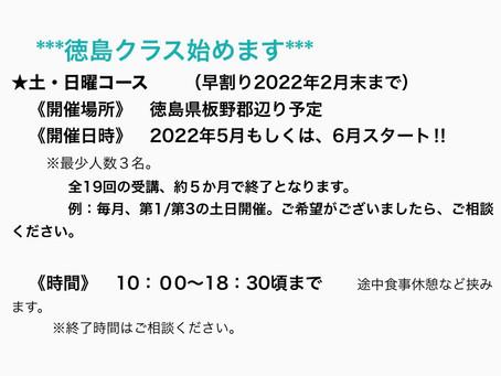 RYT200 徳島 募集中!