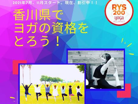 7月ティーチャートレーニング日程変更!