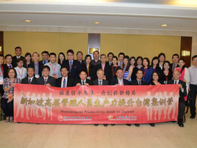 UT-WAYS representative Mr Ken Chua attends Management Productivity Study to Taiwan 2014