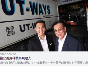 The Logistics industry makes good use of innovative technology for a better future. Lianhe Zaobao fe