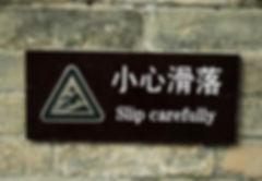 slipcarefully-300x207.jpg