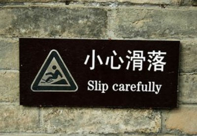 slipcarefully-300x207.jpg
