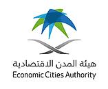 هيئة_المدن_الاقتصادية_السعودية.png