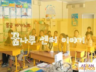 [몽골꿈나무센터]8월소식-카드로 보는 몽골 꿈나무센터