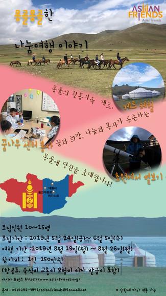 [나눔여행] 2019년 하계 몽골 나눔여행 참가자 모집!