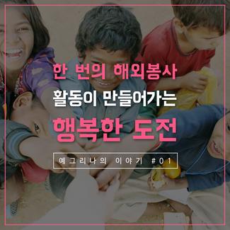 [카드뉴스] '서로 사랑하는 우리 사이' 예그리나 이야기 #1