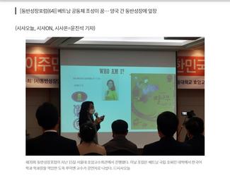 """베트남에서 온 루이엔 교수 """"대한민국, 202년 후면 다문화 모범 국가 될 것"""""""