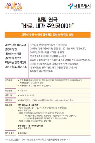 외국인주민과 함께 하는 연극활동 '다정극단' 4기 단원 모집