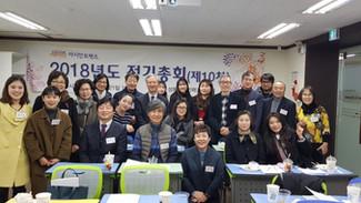 2018년도 아시안프렌즈 정기총회(제10차) 개최