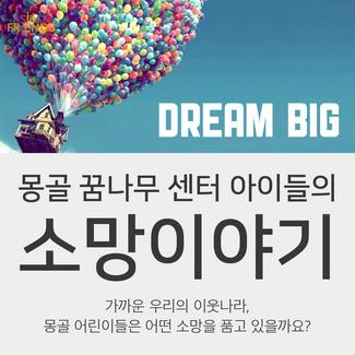 [카드뉴스] 꿈나무센터 소망이야기