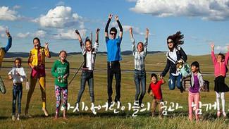 [월드프렌즈 NGO 봉사단] 아시안프렌즈 해외봉사단원(몽골) 모집