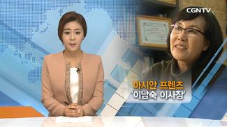 [보도자료] 'NGO단체장을 만나다' 아시안프렌즈 이남숙 이사장