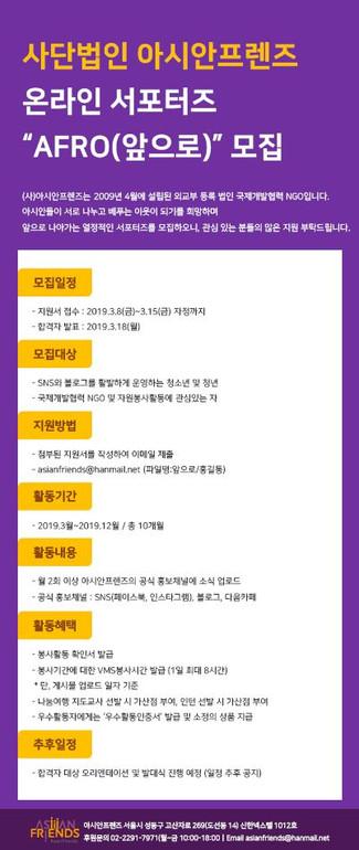 """아시안프렌즈 온라인 서포터즈 """"AFRO(앞으로)"""" 모집 공고 (~3/15(금)까지)"""