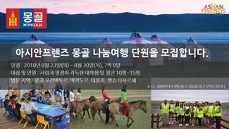 [참가자 모집] 2018년 하계 몽골 나눔여행 참가자 모집 공고 (~5/31(목)까지) *기간 연장*