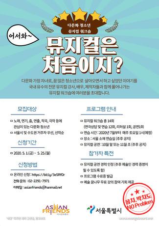 다문화 청소년 뮤지컬 워크숍 '태양을 따라' 참가자 모집