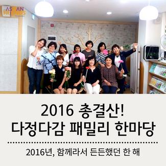 2016 다정다감 패밀리 한마당