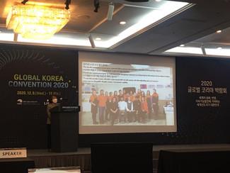 아시안프렌즈, 2020 글로벌코리아 박람회에서 우수사례 발표