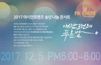 [초대] 2017 아시안프렌즈 송년나눔 콘서트