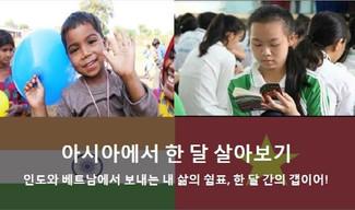 [참가자 모집] 2018년 아시아에서 한 달 살아보기 참가자 모집 공고 (~8/12(일)까지 연장)