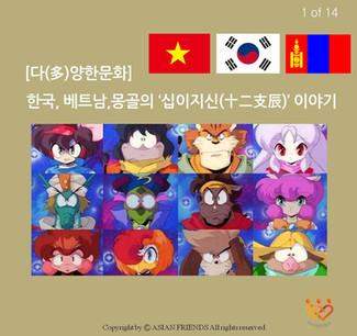 [카드뉴스] 한국,베트남,몽골의 '십이지신(十二支辰)' 이야기