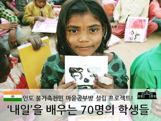 [모금캠페인] '내일'을 배우는 70명의 학생들