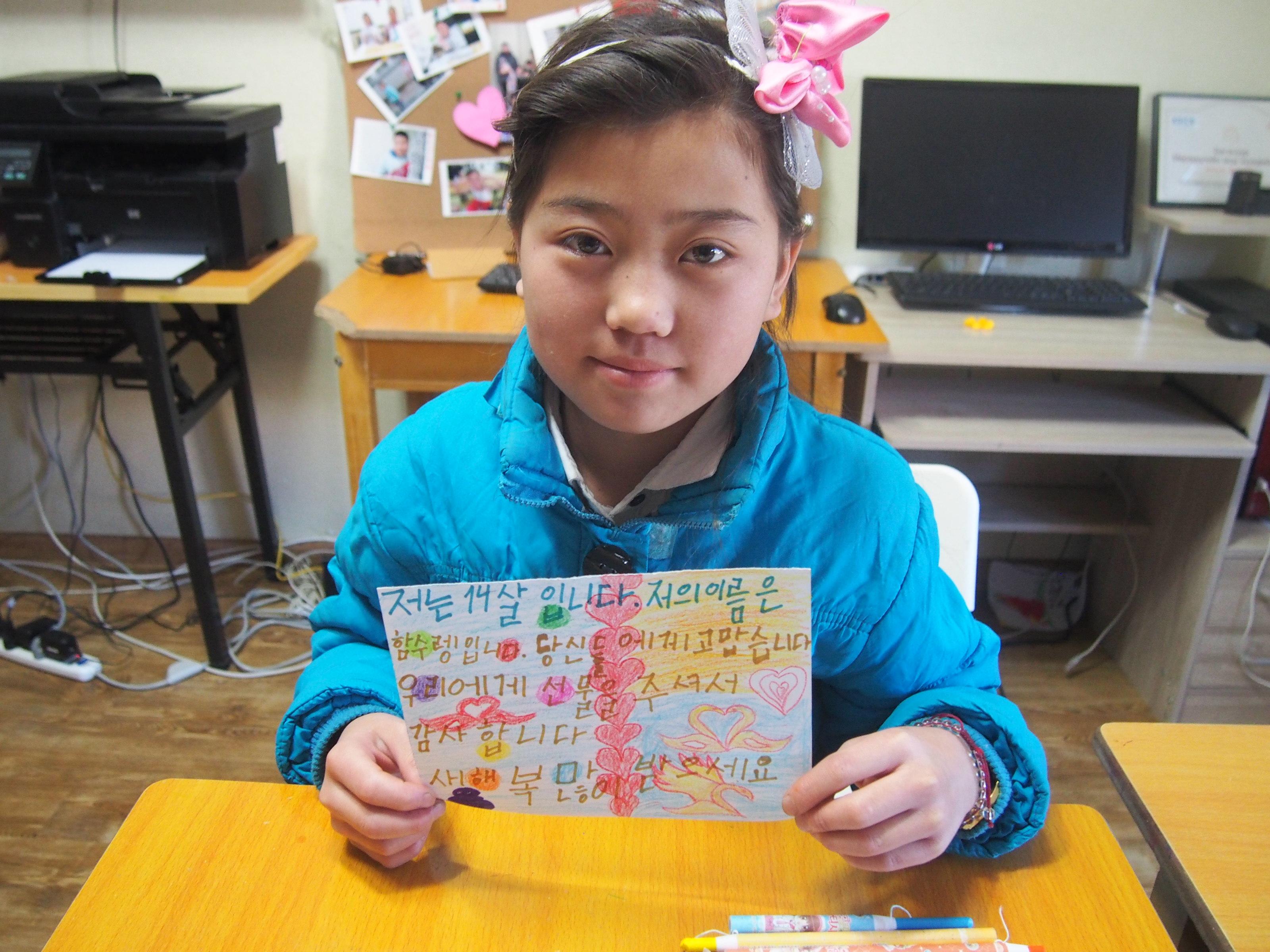 몽골 꿈나무센터 아동 지원